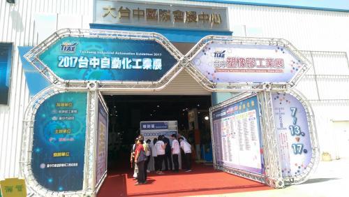 2017.07.13 台中塑橡膠工業展